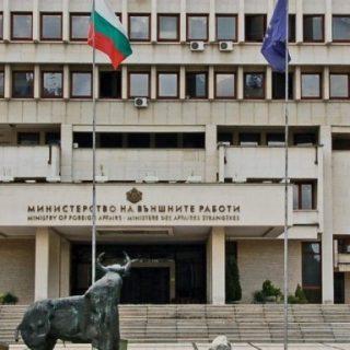 МИД Болгарии