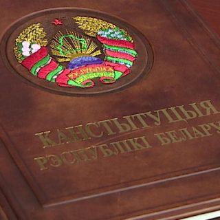 Конституция Белоруссии