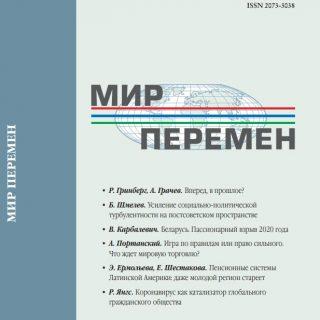 mirperemen_2021_2